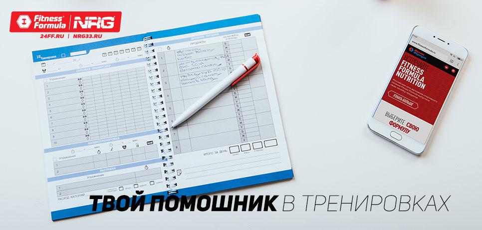 тренировочный дневник купить не дорого в магазине NRG