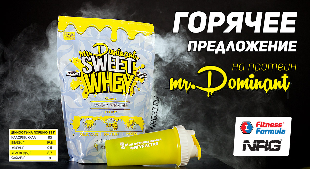 Mr DOMINANT Sweet Whey, 1 кг